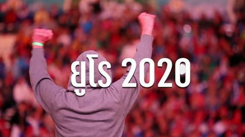 เพลงเชียร์ยูโร 2020