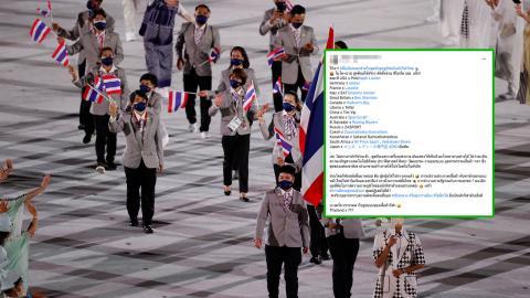 ยังไม่จบ แฟนวิจารณ์ยับชุดสูทนักกีฬาไทย ในพิธีเปิดโอลิมปิก 2020