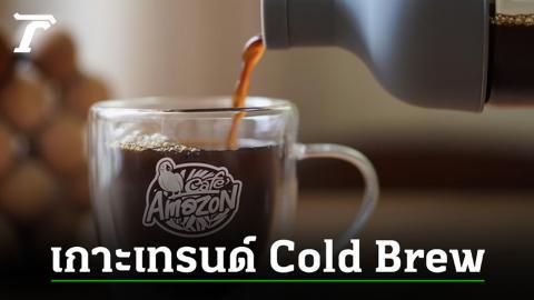 สายเข้มอย่าพลาด Café Amazon Cold Brew!