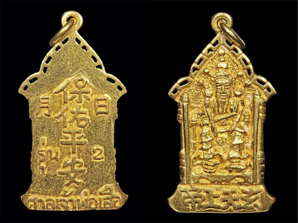 เหรียญเจ้าพ่อเสือ (ตั่วเล่าเอี๊ยะ) เนื้อทองคำ รุ่น ๒ ของ ชัย เทวะ.
