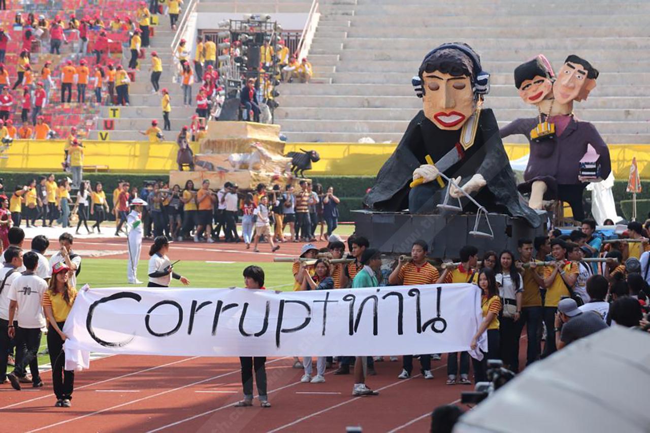 Corrupt ท่าน