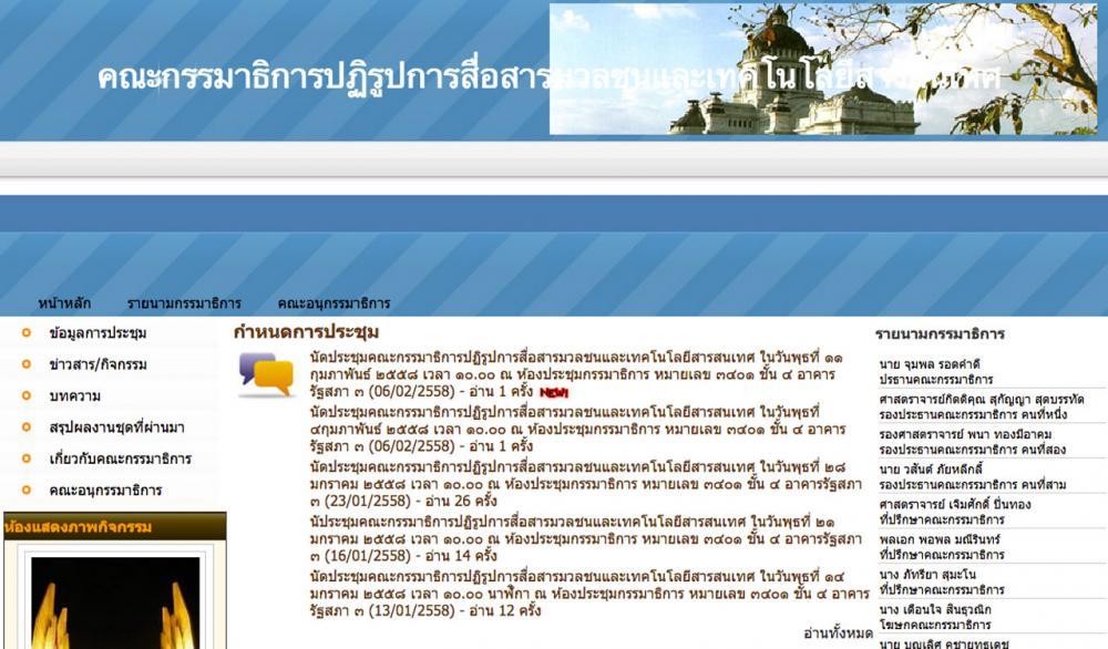เว็บไซต์ของคณะกรรมาธิการการปฏิรูปสื่อสารมวลชนฯ
