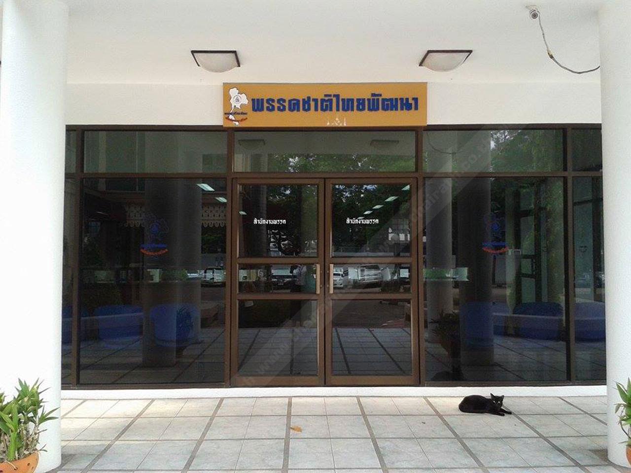 หน้าที่ทำการพรรคชาติไทยพัฒนา