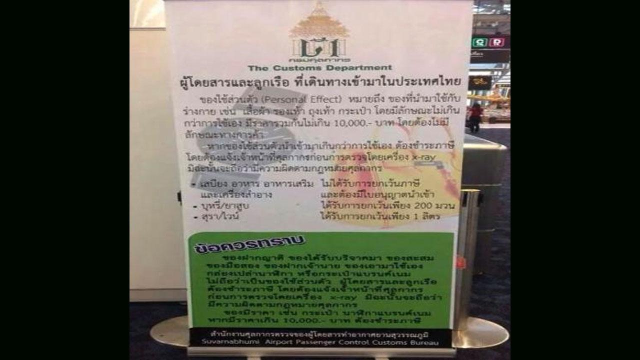 ป้ายเตือนเหล่านักช้อปหิ้วของเข้าไทย