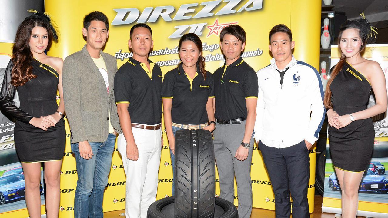 """เร็วแต่ชัวร์ พรพินันท์ พิสุทธิ์วัชระกุล เปิดตัว """"Direzza DZ ZII star spec"""" ยางรถยนต์สปอร์ตความเร็วสูงสำหรับรถแข่งในทุกสนาม โดยมี ซาโตรุ โออิกะวะ, โมโตฮิสะ มาเอโนะ และ กันต์ กันตถาวร มาร่วมงานด้วย ที่บลูโอ ริธึม แอนด์ โบว์ล เอสพลานาด รัชดา วันก่อน."""