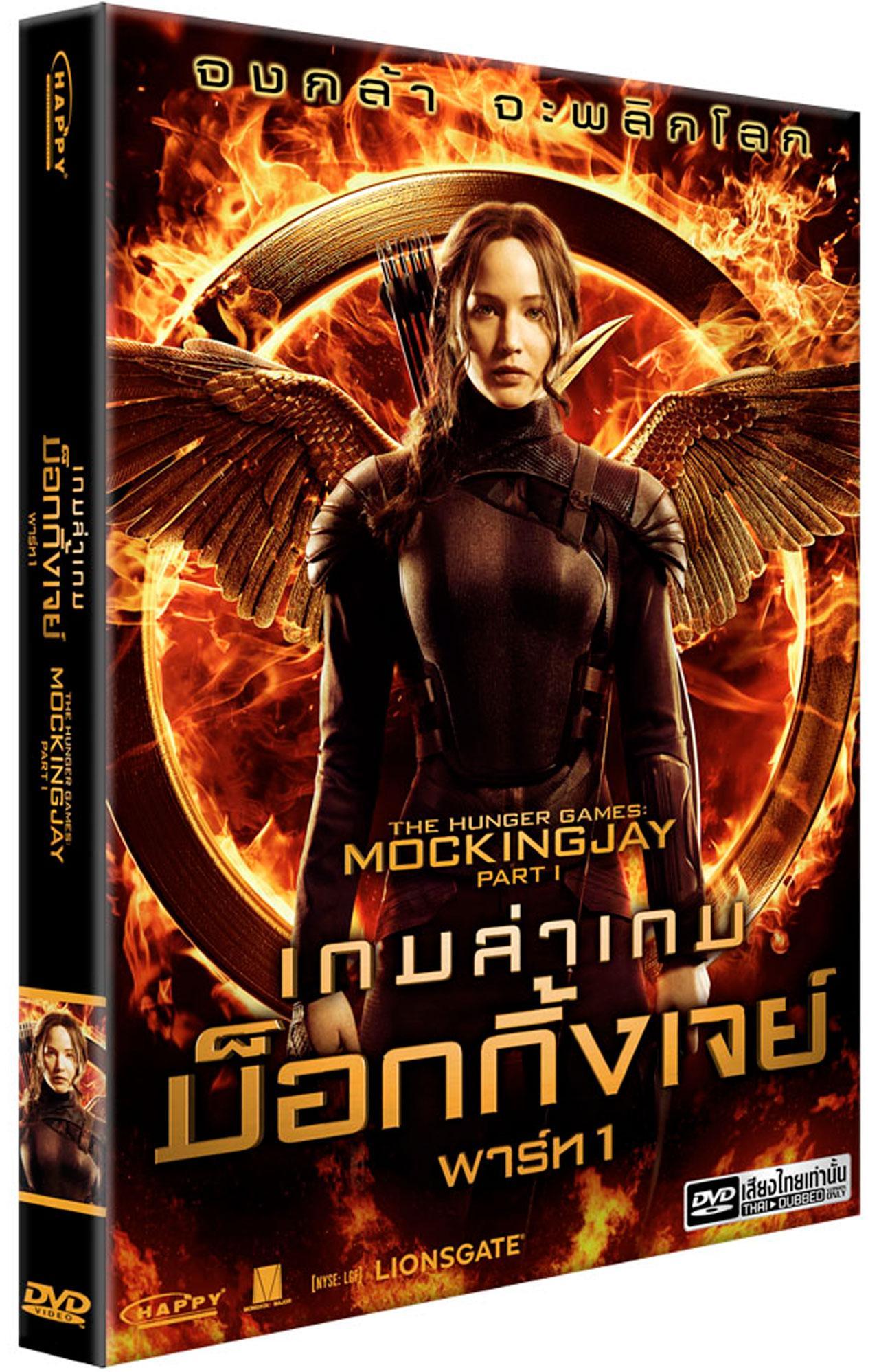 The Hunger Games Mocking Jay Part 1 : เกมล่าเกมม็อกกิ้งเจย์ พาร์ท1