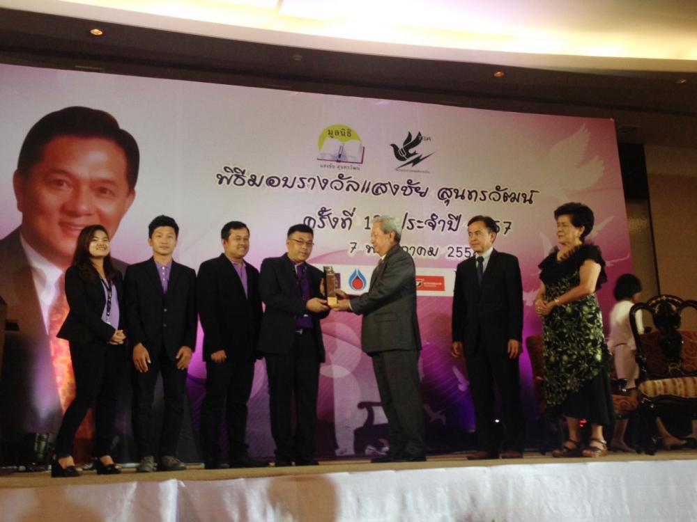 ทีมไทยรัฐทีวีขึ้นรับรางวัลจาก พลเอกสุรยุทธ์ จุลานนท์ องคมนตรี