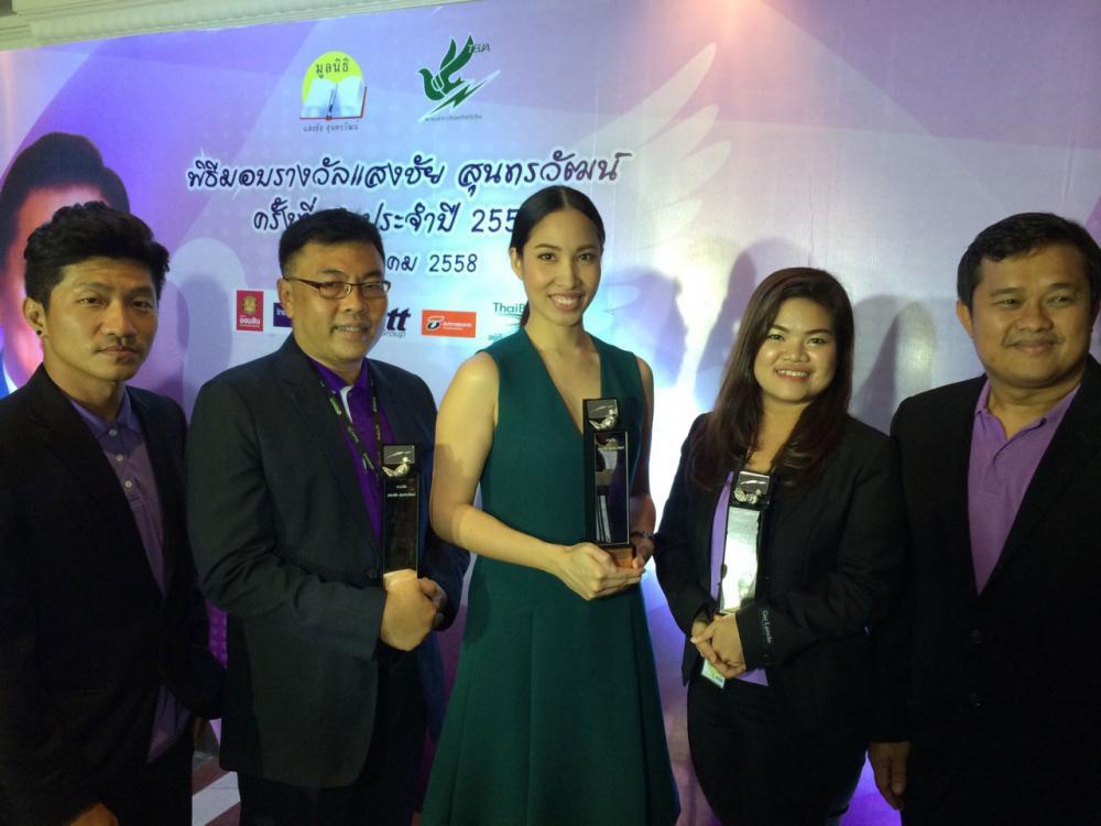 รางวัลของคนทำข่าวทีมไทยรัฐทีวี