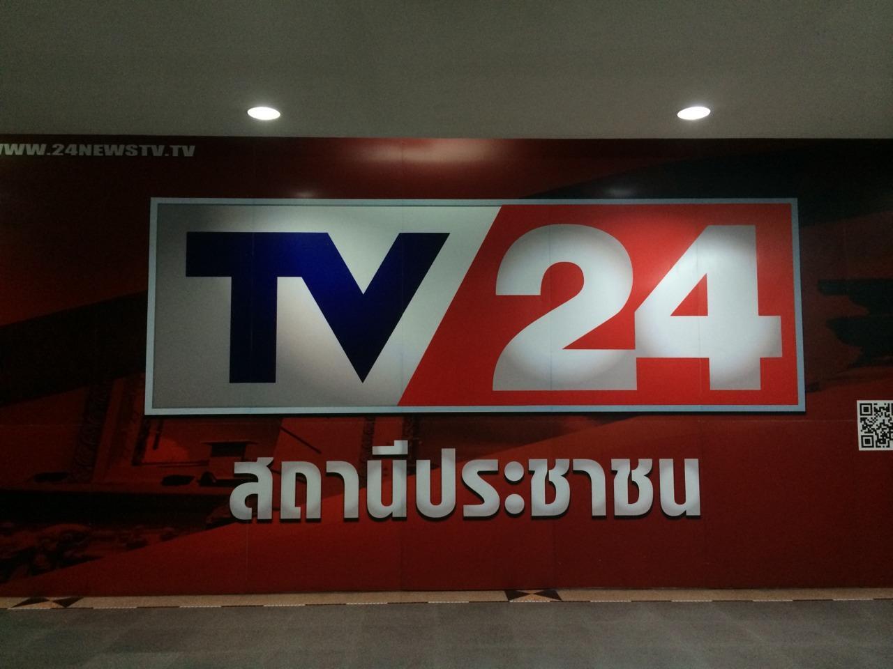 ด้านหน้าของ ช่อง 24 ทีวี