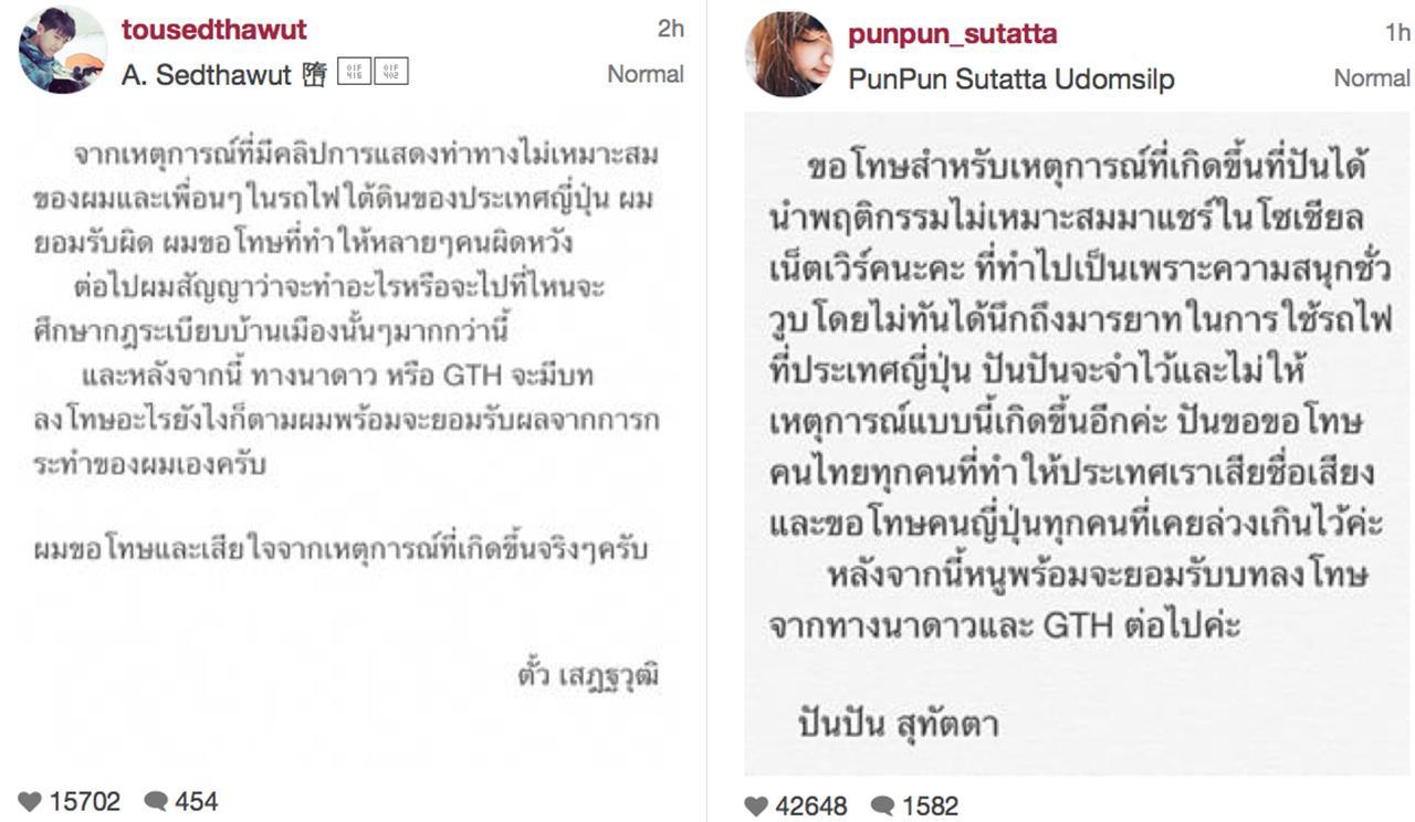 ภาพจากอินสตาแกรม ระบุถึง คำขอโทษคนไทยทุกคน