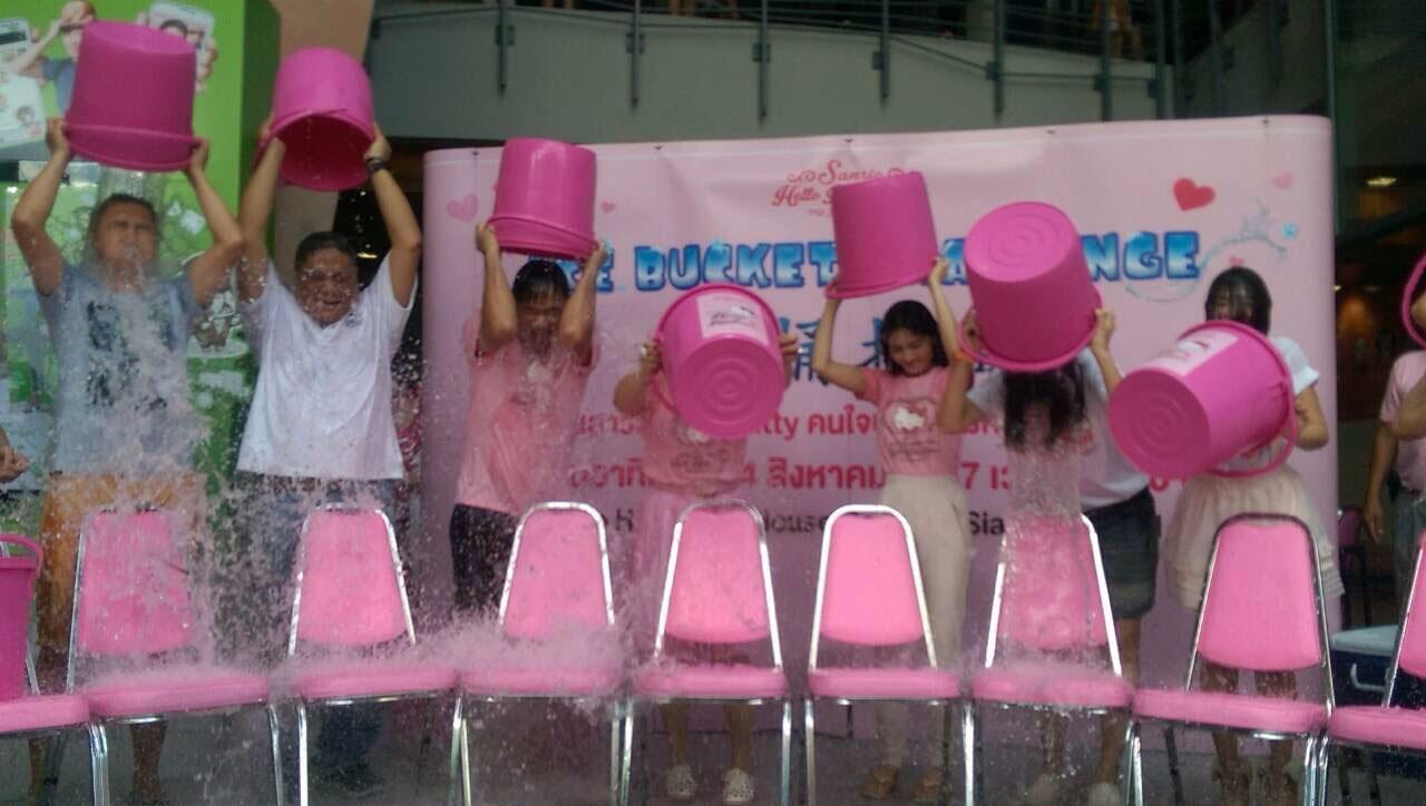 ร่วมทำภารกิจ  Ice Bucket Challenge
