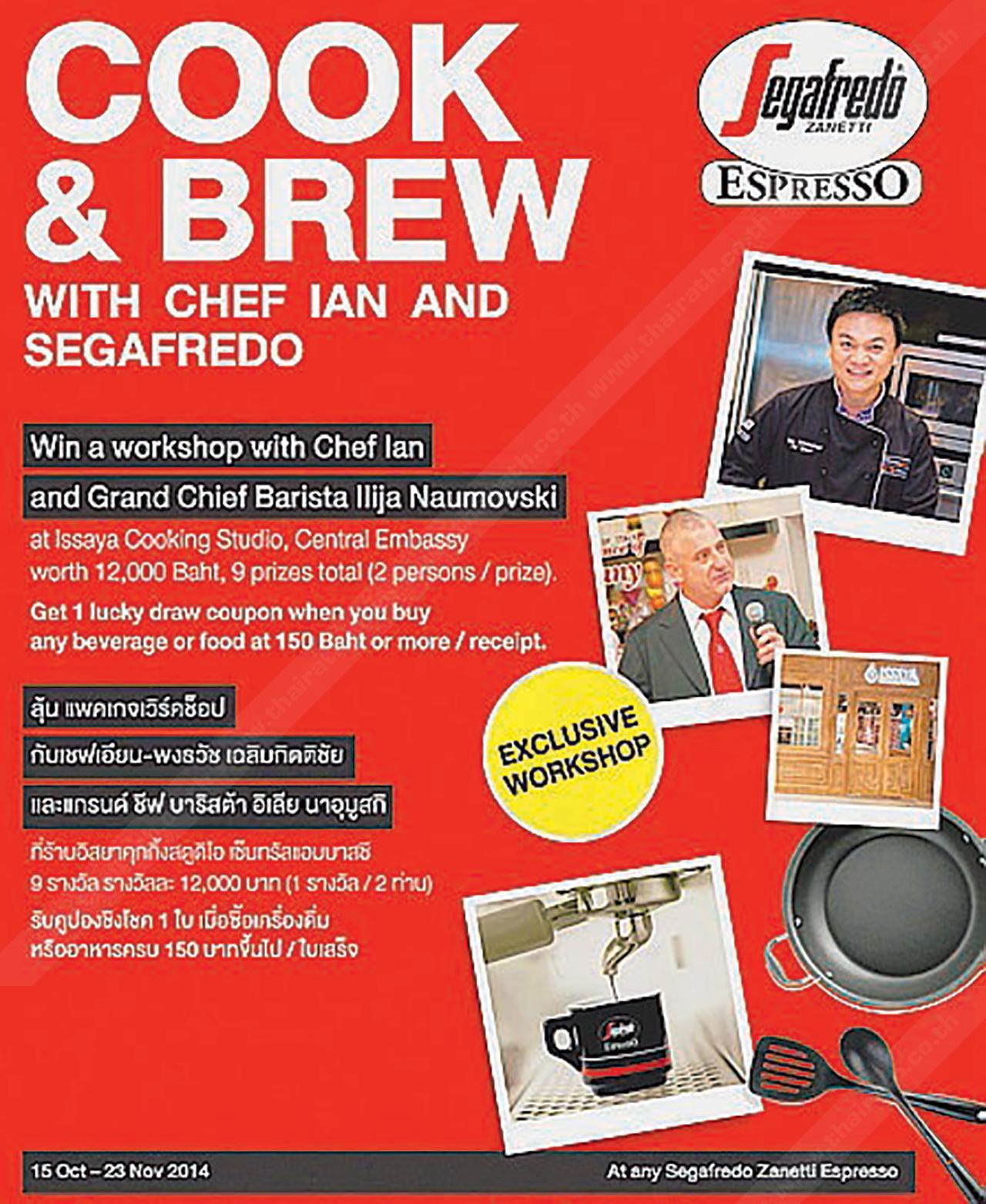 """เวิร์กช็อป """"Cook & Brew with Chef Ian and Segafredo""""ครั้งแรกกับ เชฟเอียน-พงษ์ธวัช เฉลิมกิตติชัย"""