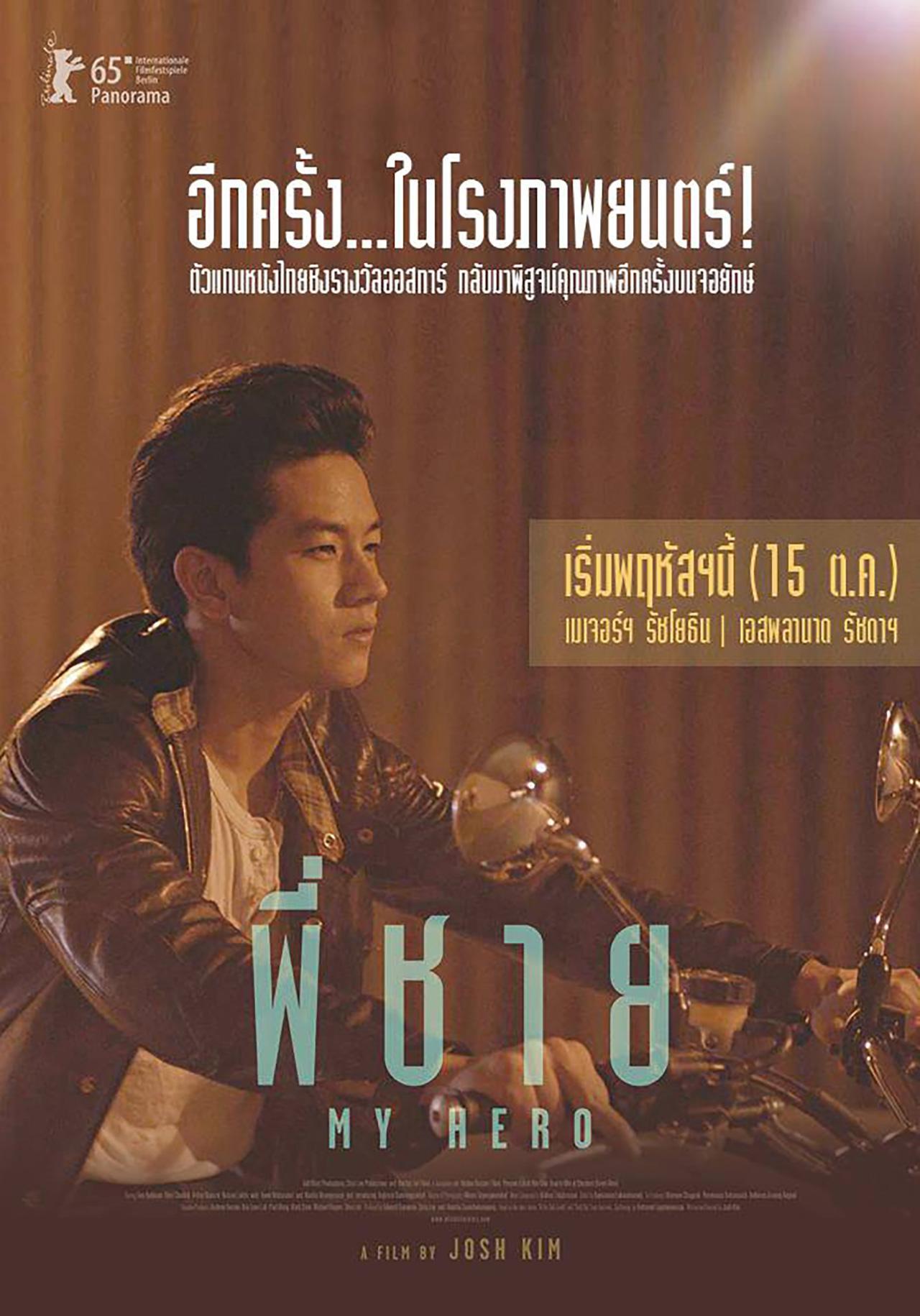 พี่ชาย my hero หนังไทยดีจริงระดับโลก! ใหม่ อโนชา รับหน้าที่เป็นโปรดิวเซอร์