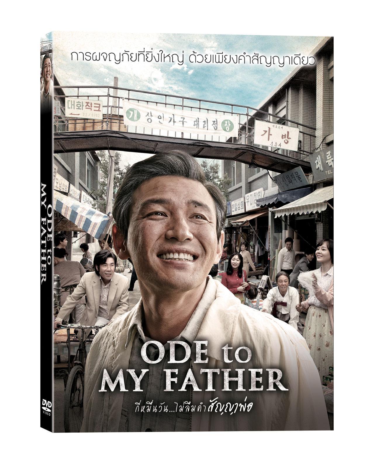 ODE to MY FATHER : กี่หมื่นวัน...ไม่ลืมคำสัญญาพ่อ