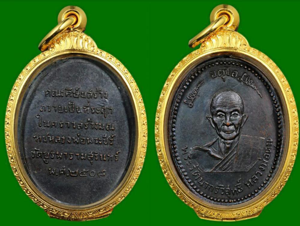 เหรียญรุ่นแรกพ.ศ.2508 หลวงปู่ดุลย์ วัดบูรพาราม สุรินทร์ ของบี พัทยา.