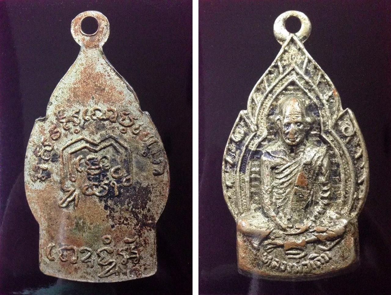 เหรียญเปลวเทียน เนื้ออัลปาก้า หลวงพ่อเดิม วัดหนองโพธิ์ ของ สินเจริญ นุชอ่อง.