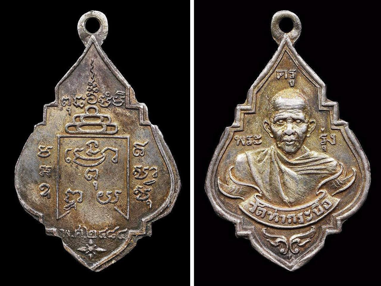 เหรียญรุ่นแรก บล็อกนิยม หน้าแก่ ยันต์หยิก เนื้อเงิน 2484 หลวงพ่อรุ่ง วัดท่ากระบือ ของ กำนันมานะ คงวุฒิปัญญา.