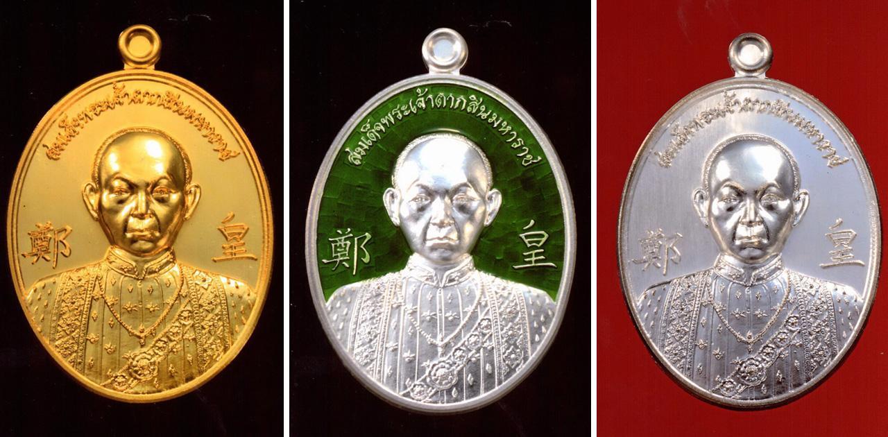 เหรียญสมเด็จพระเจ้าตากสินมหาราช รุ่นเจ้าสัวมหาราช ของ สมาคมฮากกาจันทบุรี.