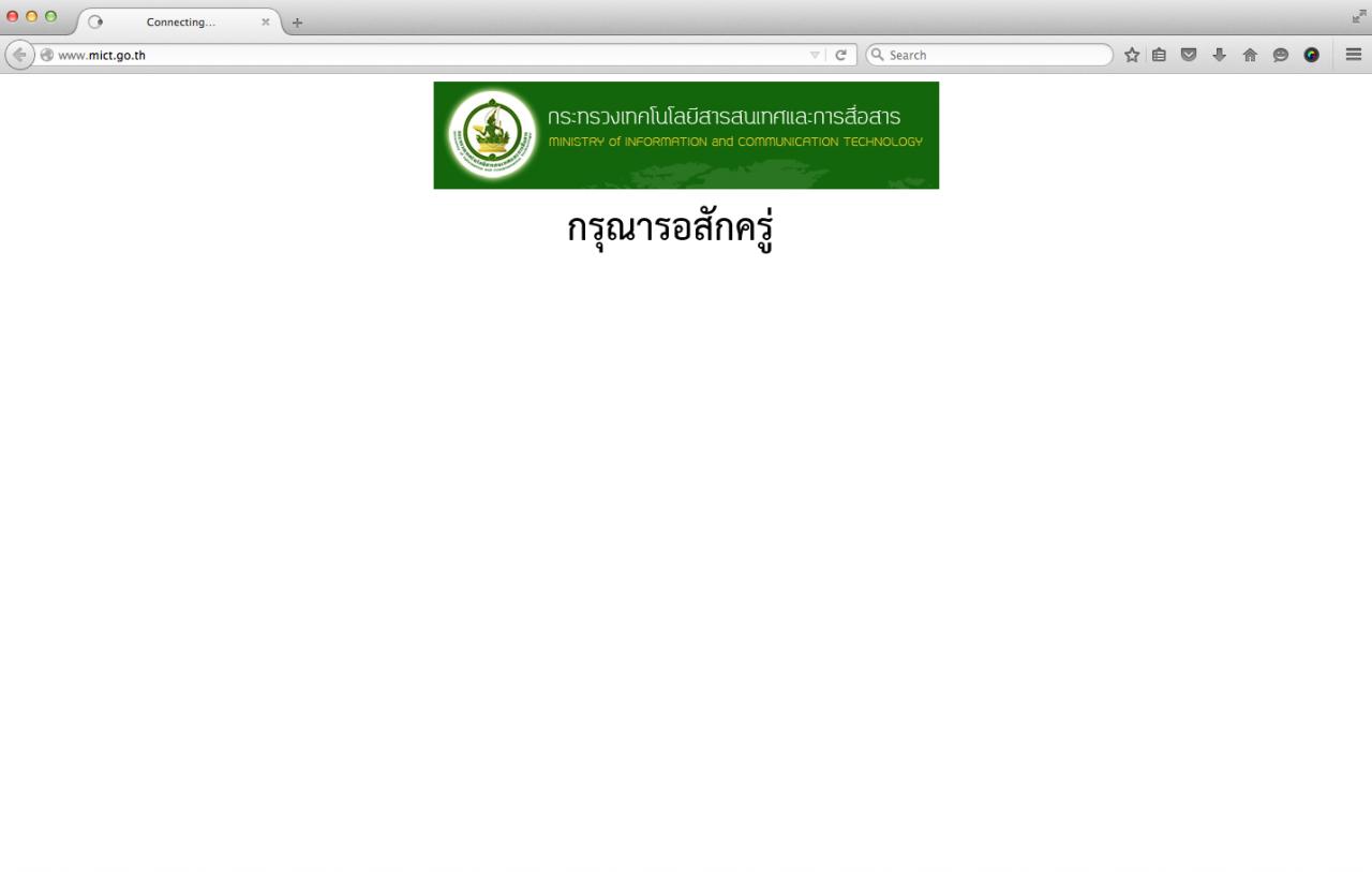 เว็บไซต์ กระทรวงเทคโนโลยีสารสนเทศและการสื่อสาร เข้าใช้งานไม่ได้