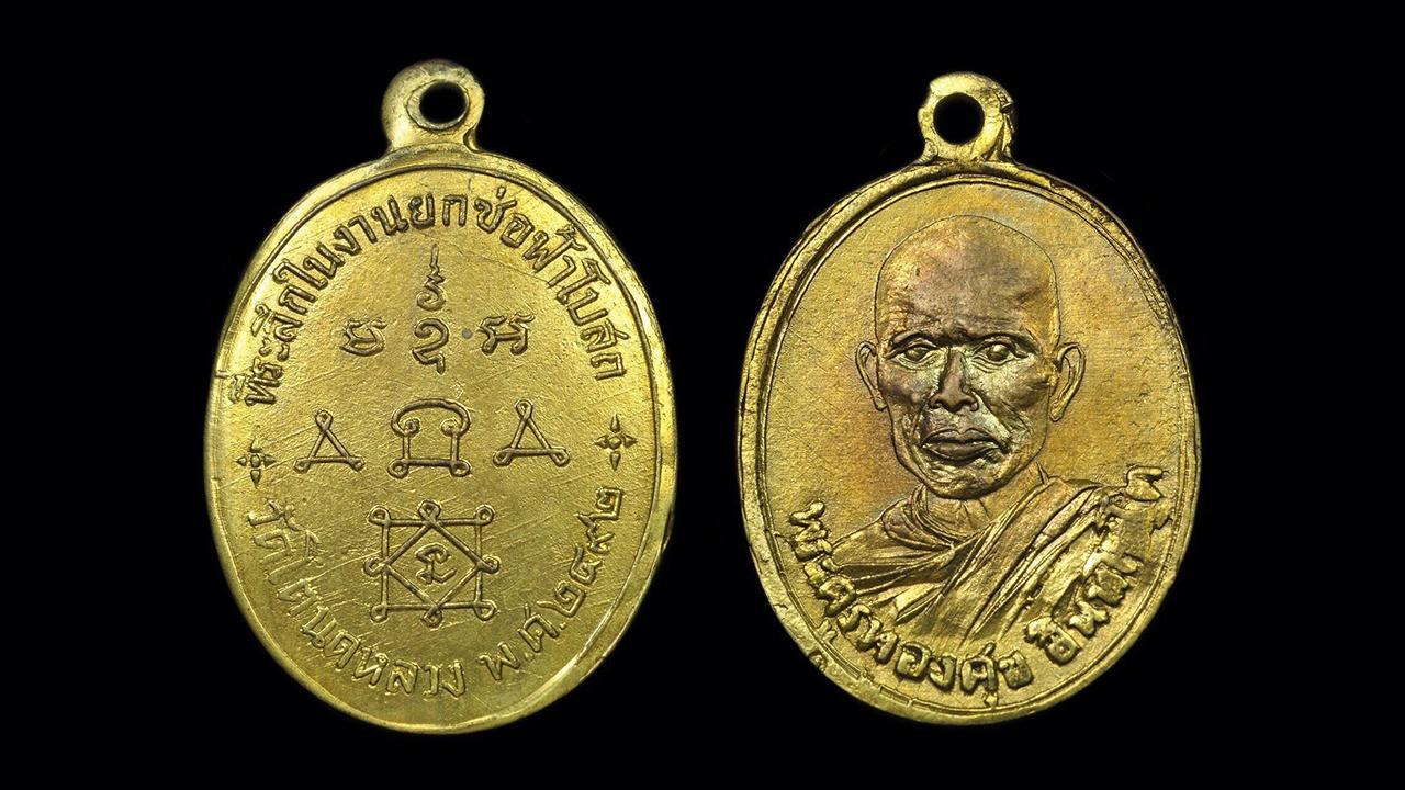 เหรียญรุ่นแรก เนื้อทองแดง หลวงพ่อทองศุขวัดโตนดหลวง เพชรบุรี ของ บอย พดด้วง.