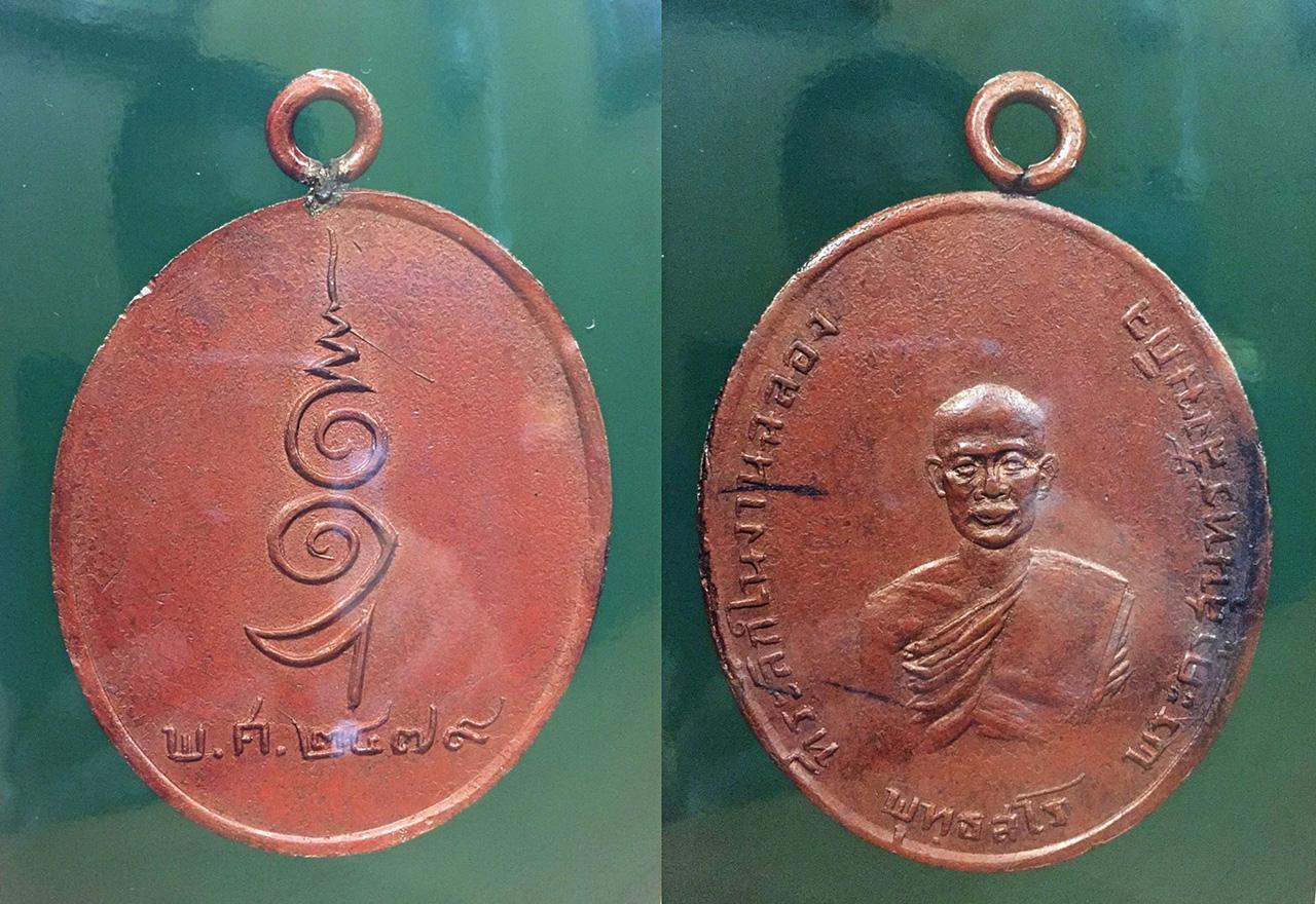 เหรียญหลวงพ่อลา วัดแก่งคอย สระบุรี รุ่นแรก 2479 ของเก่ง คลองขวาง ตลาดพระเครื่องสายใต้.