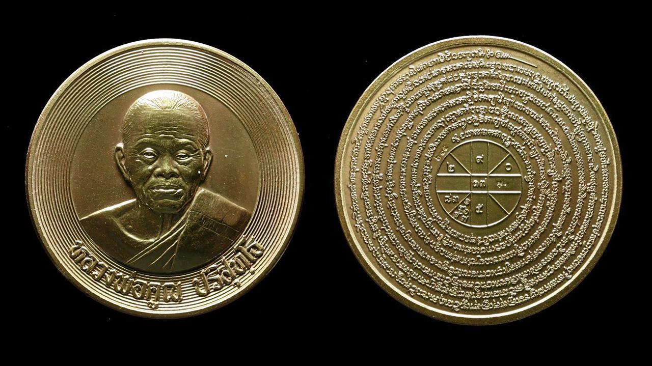 เหรียญบาตรน้ำมนต์ชินบัญชรรุ่นสุดท้าย รุ่น คูณบารมี เศรษฐีชินบัญชร.