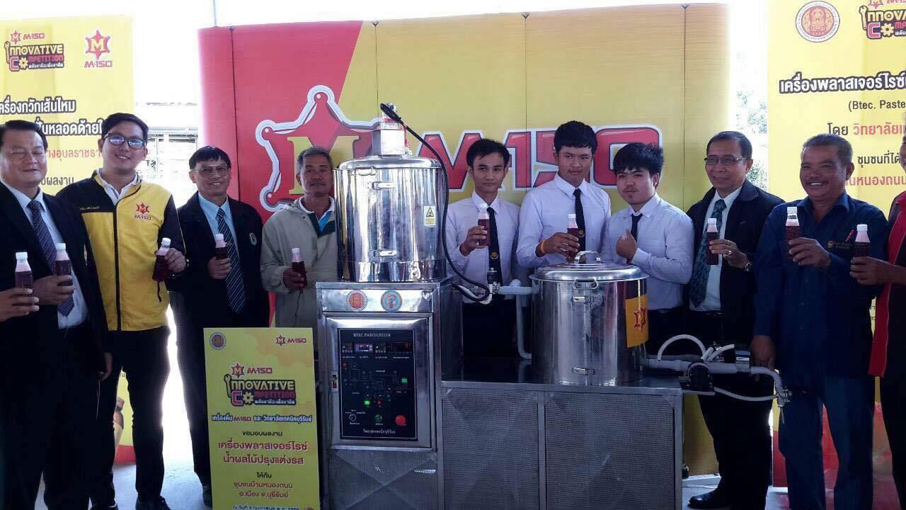 เครื่องพาสเจอไรซ์น้ำผลไม้ปรุงแต่งรส จากวิทยาลัยเทคนิคบุรีรัมย์