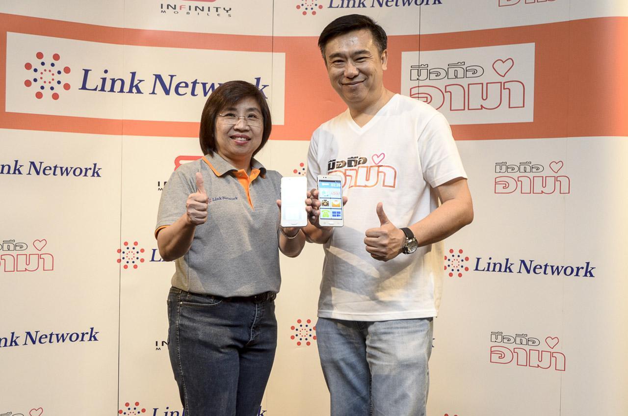 ภายใต้ความร่วมมือกับ ลิงค์ เน็ตเวิร์ค (ประเทศไทย) ในการจัดจำหน่าย