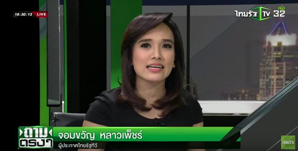 จอมขวัญ หลาวเพ็ชร์ ผู้ประกาศข่าวไทยรัฐทีวี