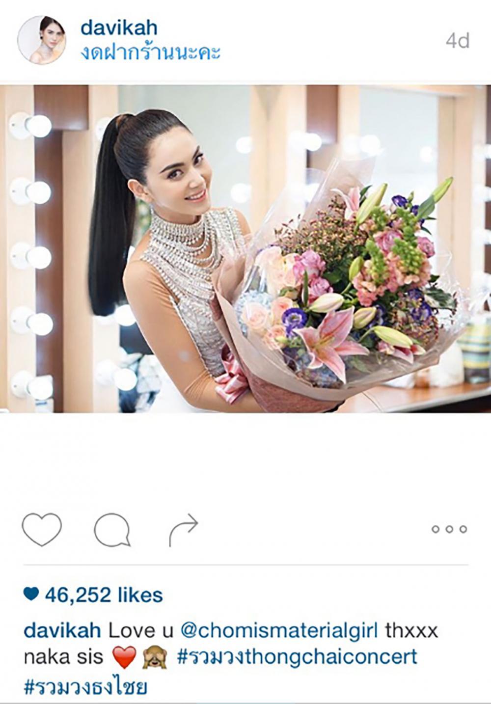 ใหม่ ดาวิกา รีบลงรูปที่ชมพู่ส่งดอกไม้ให้