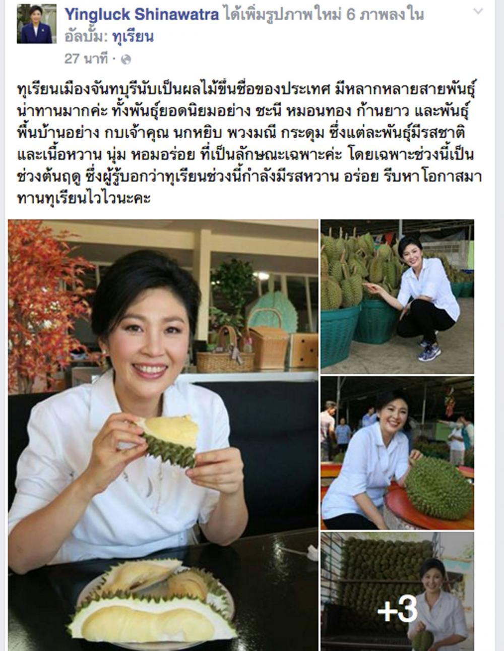 เฟซบุ๊ก Yingiuck Shinawatra