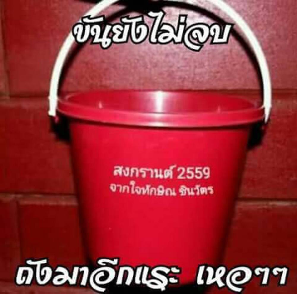 อดีต ส.ส.เพื่อไทย ยัน ภาพถังแดง ไม่เกี่ยว คาดเป็นการสร้างกระแส