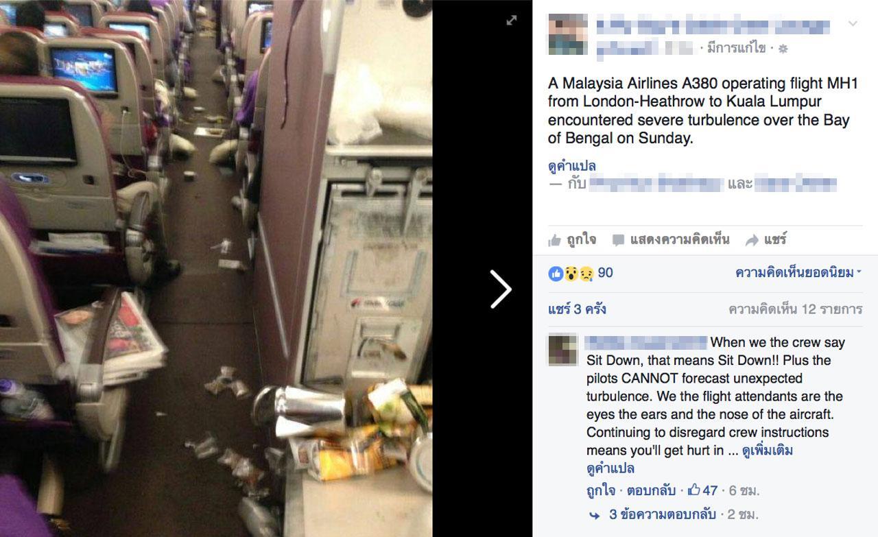 ความเสียหายในเครื่อง เฟซบุ๊กแฟนเพจ A Fly Guy's Cabin Crew Lounge