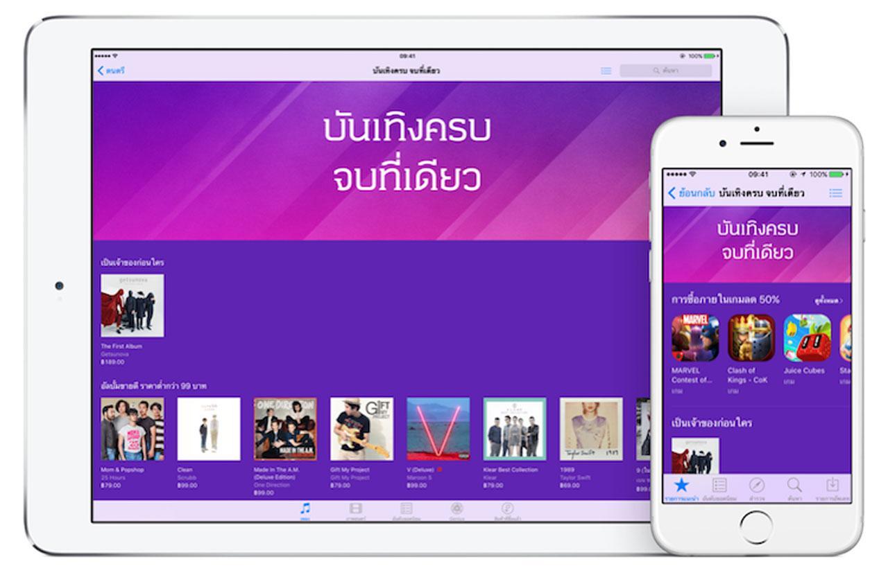สำหรับผู้ใช้ไอโอเอสชาวไทย