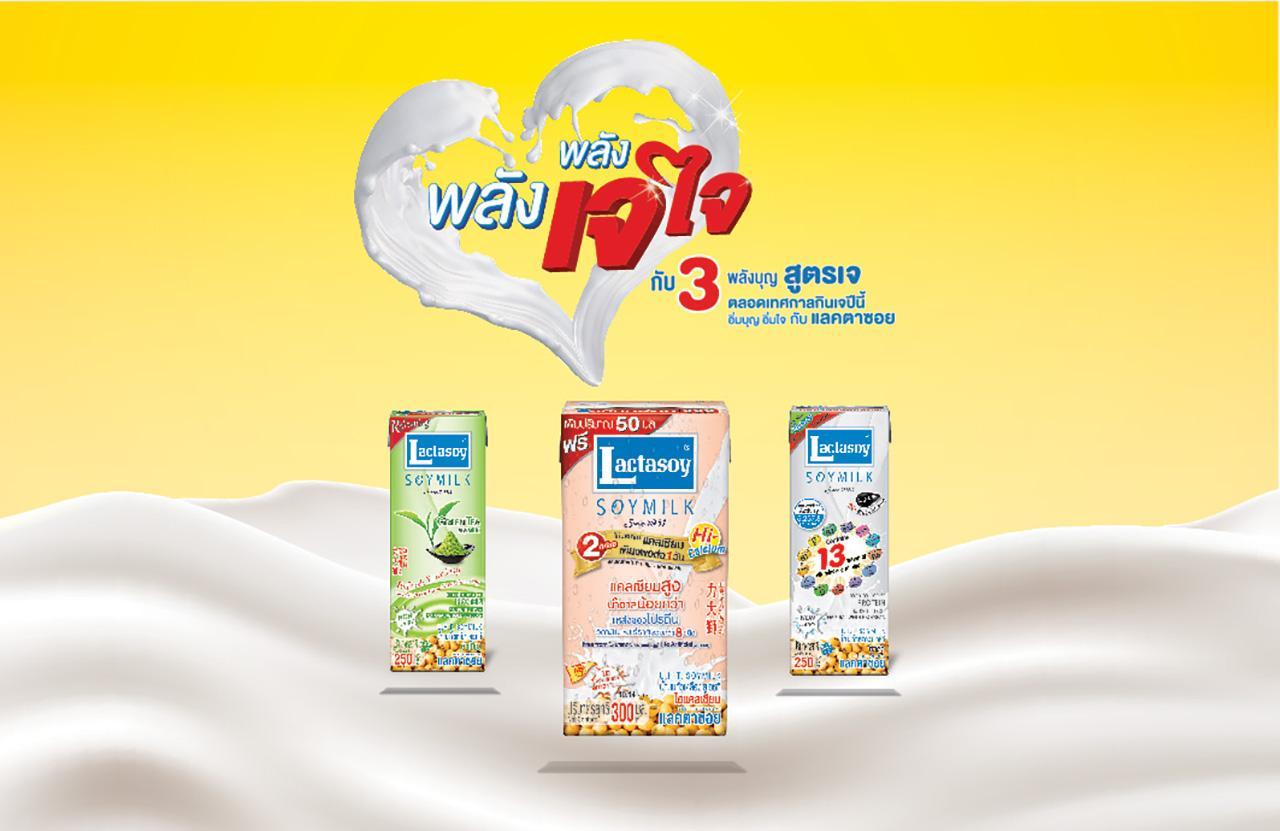 ดื่มนมถั่วเหลืองเพิ่มโปรตีน
