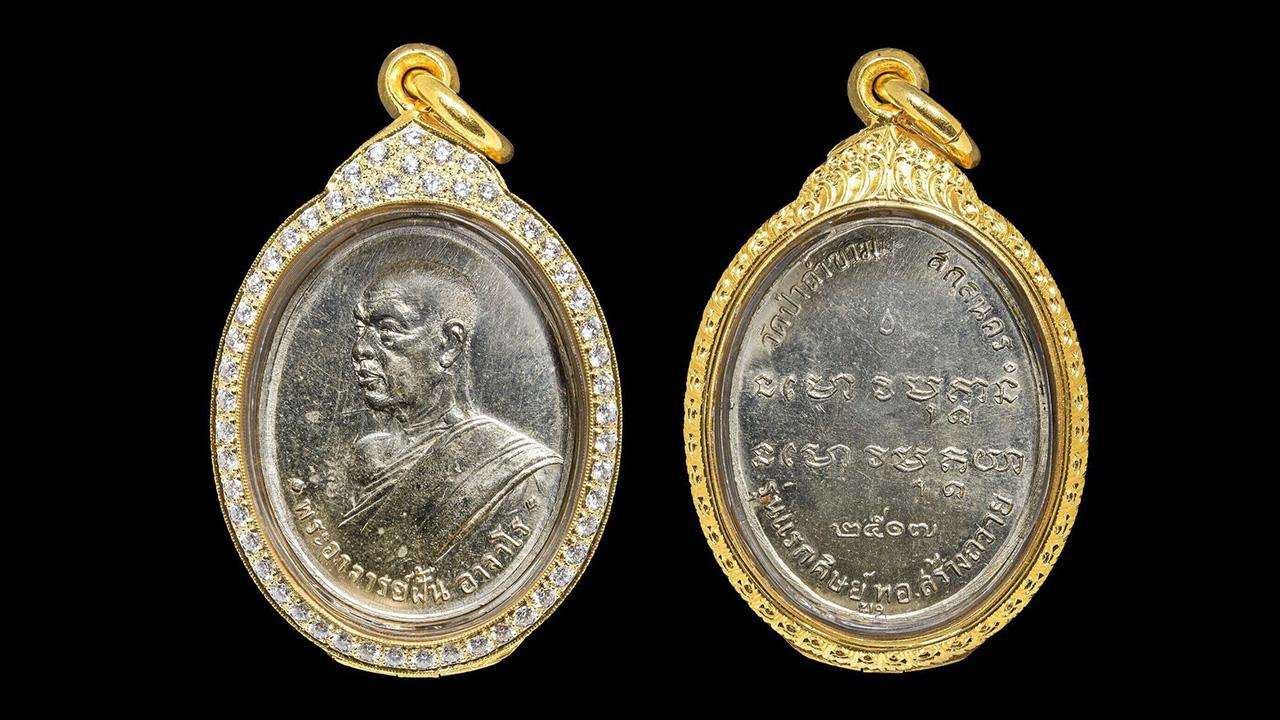 เหรียญพระอาจารย์ฝั้น อาจาโร วัดป่าถ้ำขาม รุ่นแรก ๒๕๐๗ ของ เด่น อยุธยา.