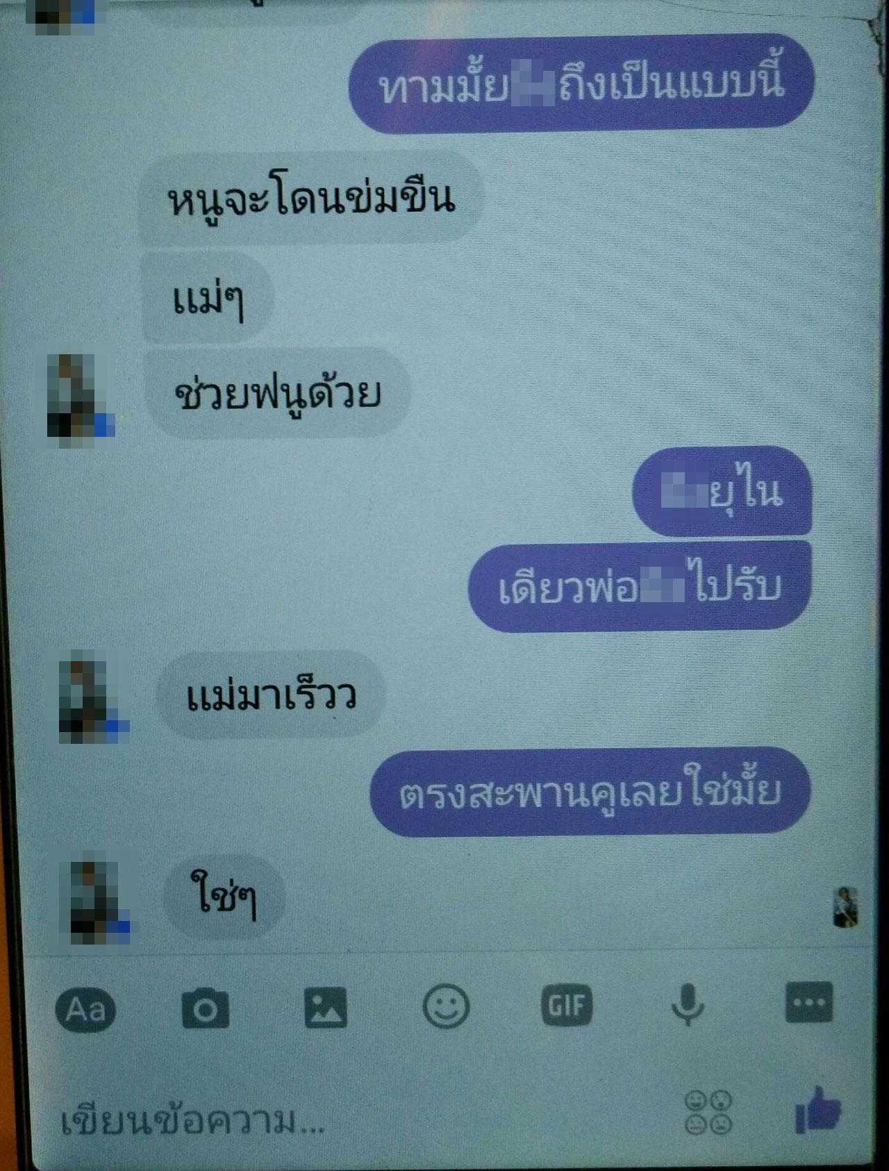สาววัย16 คุยเฟซบุ๊กกับแม่ให้มาช่วย กำลังจะโดนเพื่อนข่มขืน