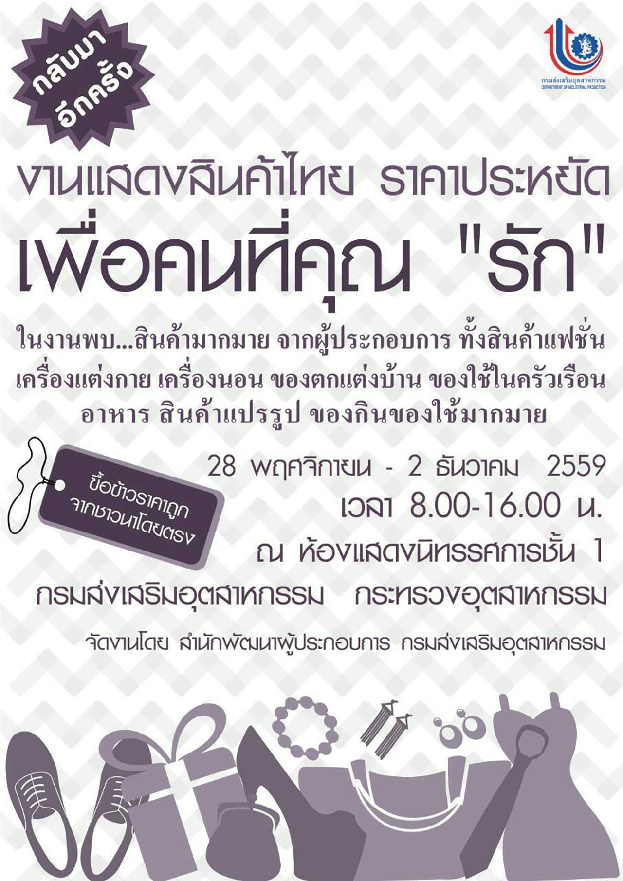 ช็อปสินค้าไทยช่วยคนไทย