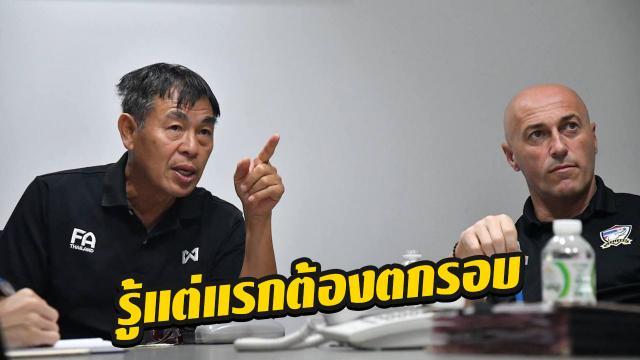 โค้ชเฮง จัดเต็มชี้เหตุไทยยู-23 ร่วงรอบแรกเอเชีย จัดหนักใส่โซรัน (คลิป)