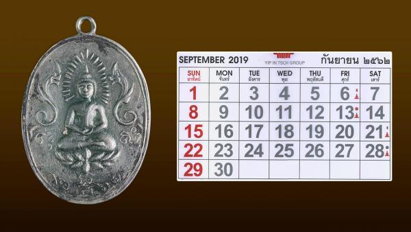 เหรียญพรหมมุนี สมเด็จพระสังฆราชฯ(แพ) วัดสุทัศน์ เดือนกันยายน