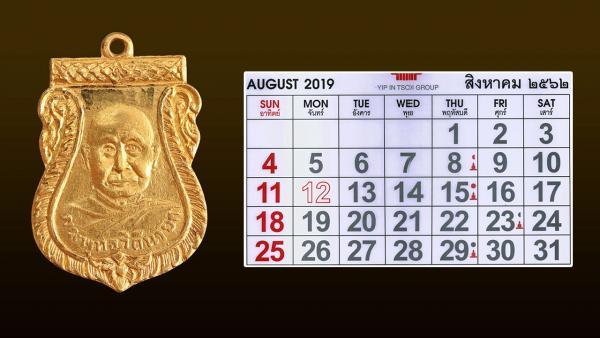 เหรียญเสมาใหญ่ เนื้อทองคำ หลวงปู่เพิ่ม เดือนสิงหาคม