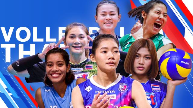 รวม 6 นักตบลูกยางสาวทีมชาติไทยในลีกต่างแดน ฤดูกาล 2021-22