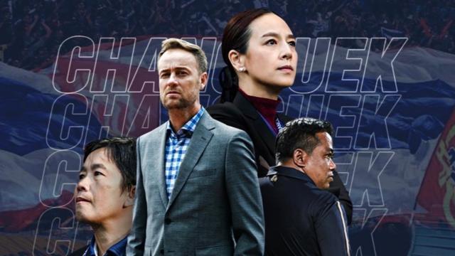 """ทางการ """"ส.บอลไทย"""" ประกาศตั้ง """"มาโน"""" กุมบังเหียนทีมชาติไทยลุย """"ซูซูกิคัพ 2020"""""""