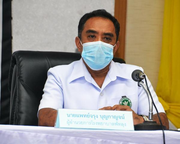 นายแพทย์จรุง บุญการณ์ ผู้อำนวยการโรงพยาบาลพัทลุง