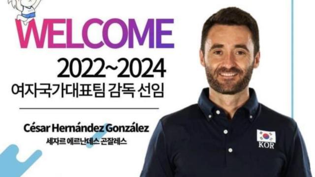 """""""ลูกยางสาวเกาหลีใต้"""" ตั้ง """"กอนซาเลซ"""" คุมทีมยาวถึงปี 2024"""