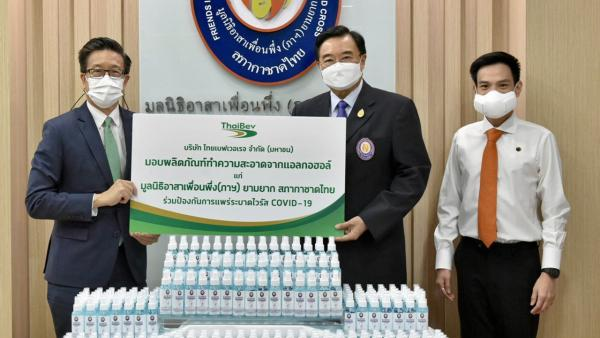 จากไทยเบฟ กมลนัย ชัยเฉนียน ผู้แทนบริษัทไทยเบฟเวอเรจ มอบผลิตภัณฑ์ทำความสะอาดด้วยแอลกอฮอล์ให้ ดร.สรจักร เกษมสุวรรณ และ ฐิติวัฒน์ ว่องวรรณกุล เพื่อนำไปมอบให้ประชาชนใช้ในการป้องกันการแพร่ระบาดของโควิด ที่มูลนิธิอาสาเพื่อนพึ่ง (ภาฯ) ยามยาก วันก่อน.
