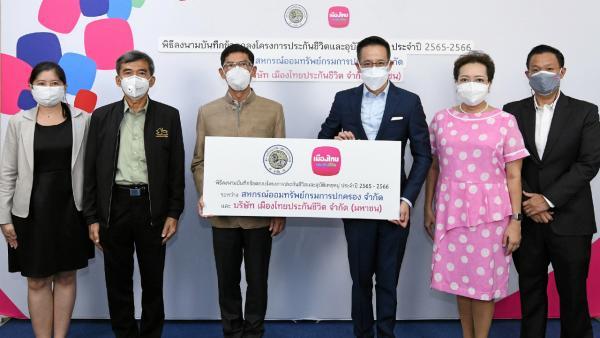 ประกันชีวิต ศักดิ์ฤทธิ์ สลักคำ และ สาระ ล่ำซำ ร่วมลงนามบันทึกข้อตกลงโครงการประกันชีวิตและอุบัติเหตุหมู่ ประจำปี 2565-2566 ของสหกรณ์ออมทรัพย์กรมการปกครองกับเมืองไทยประกันชีวิต โดยมี พิตราภรณ์ บุณยรัตพันธุ์ มาร่วมในพิธีด้วย ที่กรมการปกครอง วันก่อน.