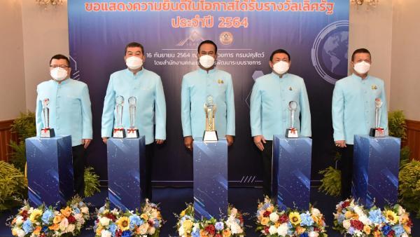 ยอดเยี่ยม น.สพ.สรวิศ ธานีโต อธิบดีกรมปศุสัตว์ รับมอบ รางวัลเลิศรัฐ ระดับยอดเยี่ยมรางวัลแห่ง เกียรติยศประจำปี 2564 จากสำนักงาน ก.พ.ร. โดยมี น.สพ.โสภัชย์ ชวาลกุล, สุรเดช สมิเปรม และ น.สพ.เศรษฐเกียรติ กระจ่างวงษ์ มาร่วมในพิธีด้วย ที่กรมปศุสัตว์ พญาไท วันก่อน.