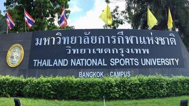 มหากาพย์...'ม.การกีฬาแห่งชาติ' (3)