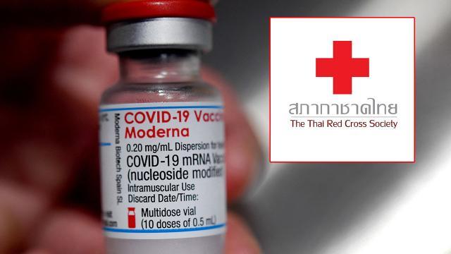 สภากาชาด โต้ตัดยอดวัคซีนโมเดอร์นา 1 ล้านโดส ชี้ องค์การเภสัชฯ ทราบแต่ต้น